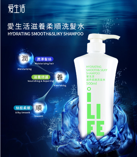 iLiFE Hydrating Smooth & Silky Shampoo 500ml (20pcs/Ctn)