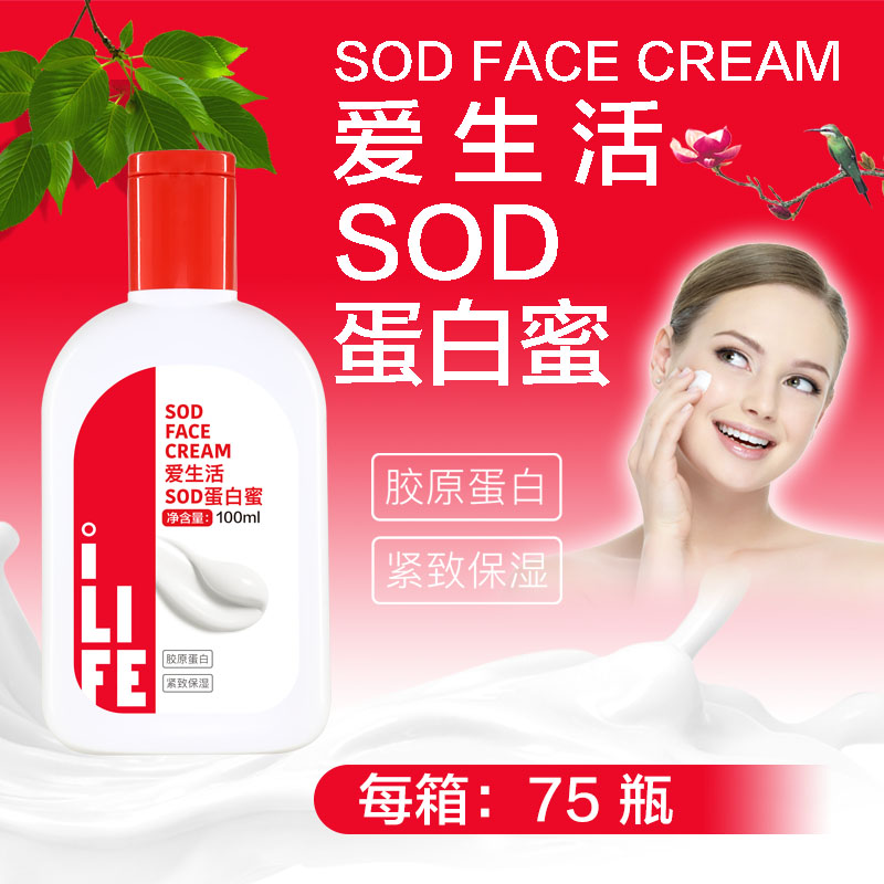iLiFE Sod Face Cream 100ml (75pcs/Ctn)